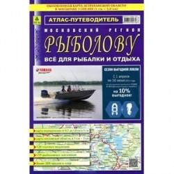 Атлас-путеводитель. Московский регион. Рыболову