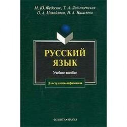 Русский язык [Учебное пособие]