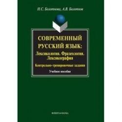 Современный русский язык: Лексикология. Фразеологи