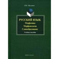 Русский язык. Морфемика. Морфология. Словообразо