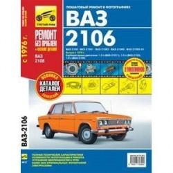 ВАЗ 2106. Выпуск с 1976 года. Пошаговый ремонт в фотографиях
