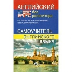 Английский без репетитора. Самоучитель английского языка
