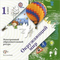 CD-ROM. Окружающий мир. 1 класс. Электронный образовательный ресурс к учебнику.