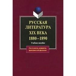Русская литература XIX века 1880-1890