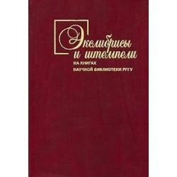 Экслибрисы и штемпели на книгах Научной библиотеки РГГУ