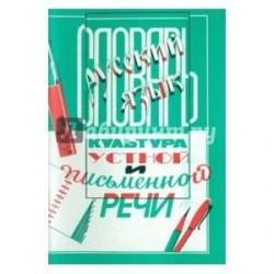 Словарь по культуре устной и письменной речи