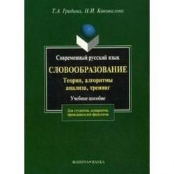 Современный русский язык. Словообразование: теория, алгоритмы анализа, тренинг