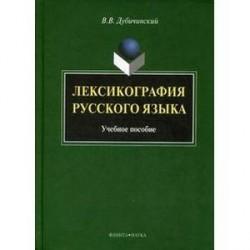 Лексикография русского языка