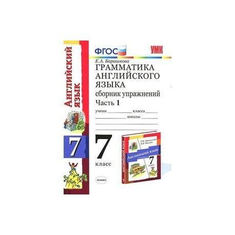 грамматика 1 класс 7 упражнений языка сборник английского гдз часть