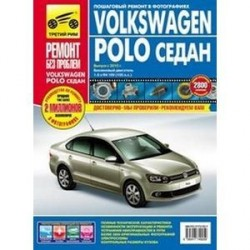 Volkswagen Polo седан. Руководство по эксплуатации, техническому обслуживанию и ремонту