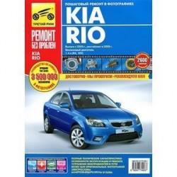 Kia Rio. Руководство по эксплуатации, техническому обслуживанию и ремонту