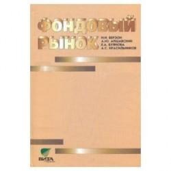 Фондовый рынок: Учебное пособие для вузов экономического профиля