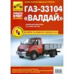ГАЗ-33104 'Валдай'. Руководство по эксплуатации, техническому обслуживанию и ремонту