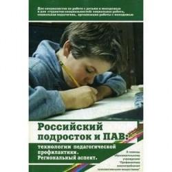 Российский подросток и психоактивные вещества: Технологии педагогической профилактики