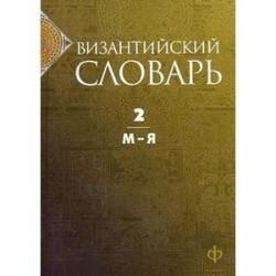 Византийский словарь. В 2-х томах. Том 2