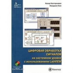 Цифровая обработка сигналов на системном уровне с использованием LabVIEW (+ CD-ROM)