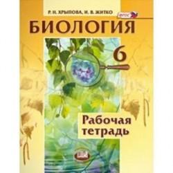 Биология. Растения. Бактерии. Грибы. Лишайники. 6 класс. Рабочая тетрадь