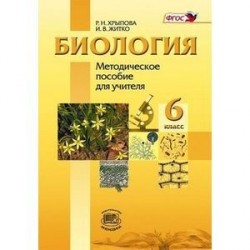 Биология. Растения, Бактерии, Грибы, Лишайники. 6 класс. Методическое пособие
