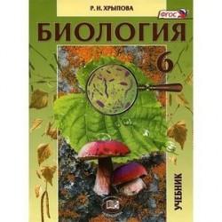 Биология. Растения, бактерии, грибы, лишайники. 6 класс. Учебник
