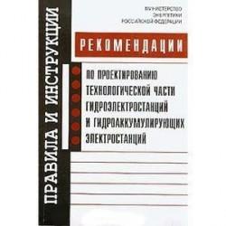 Рекомендации по проектированию технологической части гидроэлектростанций и гидроаккумулирующих электростанций (утверждены 30 июня 2003 г.)