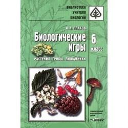 Биологические игры. Растения. Грибы. Лишайники. 6 класс. Методическое пособие