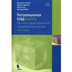 Постреляционная СУБД Cache 5. Объектно-ориентированная разработка приложений (+CD)