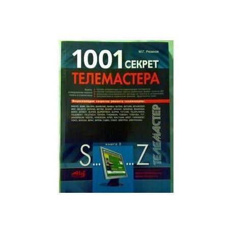 1001 СЕКРЕТ ТЕЛЕМАСТЕРА КНИГА 2 СКАЧАТЬ БЕСПЛАТНО