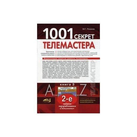 1001 СЕКРЕТ ТЕЛЕМАСТЕРА КНИГА 3 СКАЧАТЬ БЕСПЛАТНО