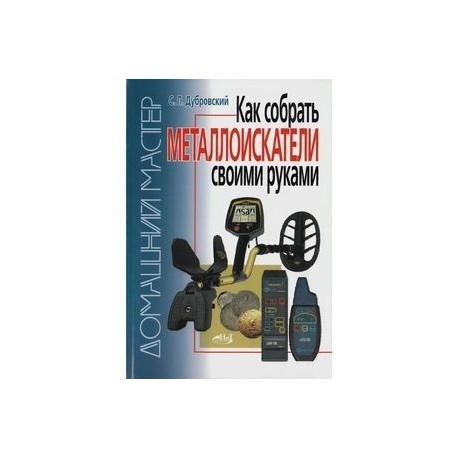 Книга как собрать металлоискатели своими руками 35
