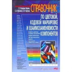 Справочник по цветовой, кодовой маркировке
