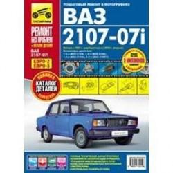 ВАЗ 2107-07i вып. с 1981 г. Руководство по эксплуатации, техническому обслуживанию и ремонту