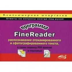 Программа FineReader: распознавание отсканированного и сфотографированного текста