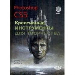 Photoshop CS5. Креативные инструменты для творчества (+DVD)