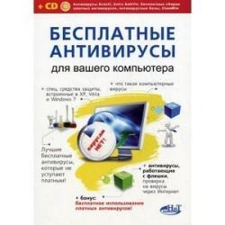 Бесплатные антивирусы для вашего компьютера + CD