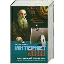 Интернет 2010. Универсальный справочник
