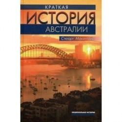 Краткая история Австралии