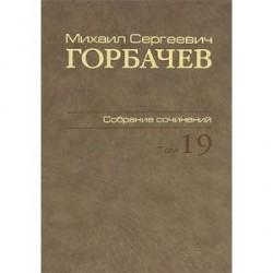 М. С. Горбачев. Собрание сочинений. Том 19. Март-май 1990