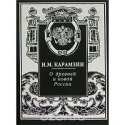 О древней и новой России