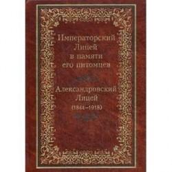 Императорский Лицей 1844-1918