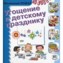Угощение к детскому празднику
