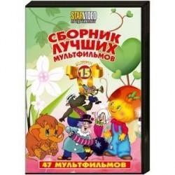 Сборник лучших мультфильмов 15. DVD
