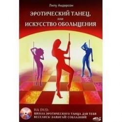 Эротический танец, или Искусство обольщения (+ DVD-ROM)