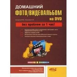 Домашний фото/видеоальбом на DVD