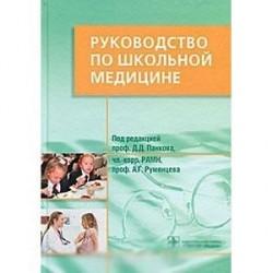 Руководство по школьной медицине. Клинические основы