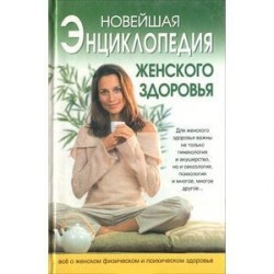 Новейшая энциклопедия женского здоровья