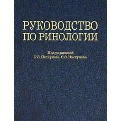 Руководство по ринологии: учебное руководство