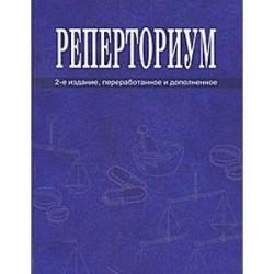 Реперториум. Клинический гомеопатический справочник патологических симптомов и синдромов