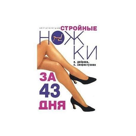 Стройные ножки за 43 дня
