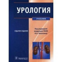 Урология. Учебник для студентов учреждений высшего профессионального образования