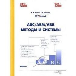 Методы и системы. АВС/АВМ/АВВ